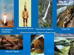Кольсайские озера Каньон Чарын «Золотое Кольцо» Южного Казахстана Иссыкский к