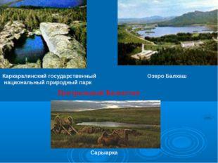 Центральный Казахстан Сарыарка Каркаралинский государственный национальный пр