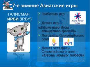 Эмблема игр Девиз игр – «Единство духа - единство целей!» Логотипы Олимпийско