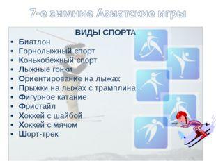 ВИДЫ СПОРТА Биатлон Горнолыжный спорт Конькобежный спорт Лыжные гонки Ориенти