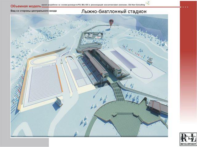 Лыжно-биатлонный стадион