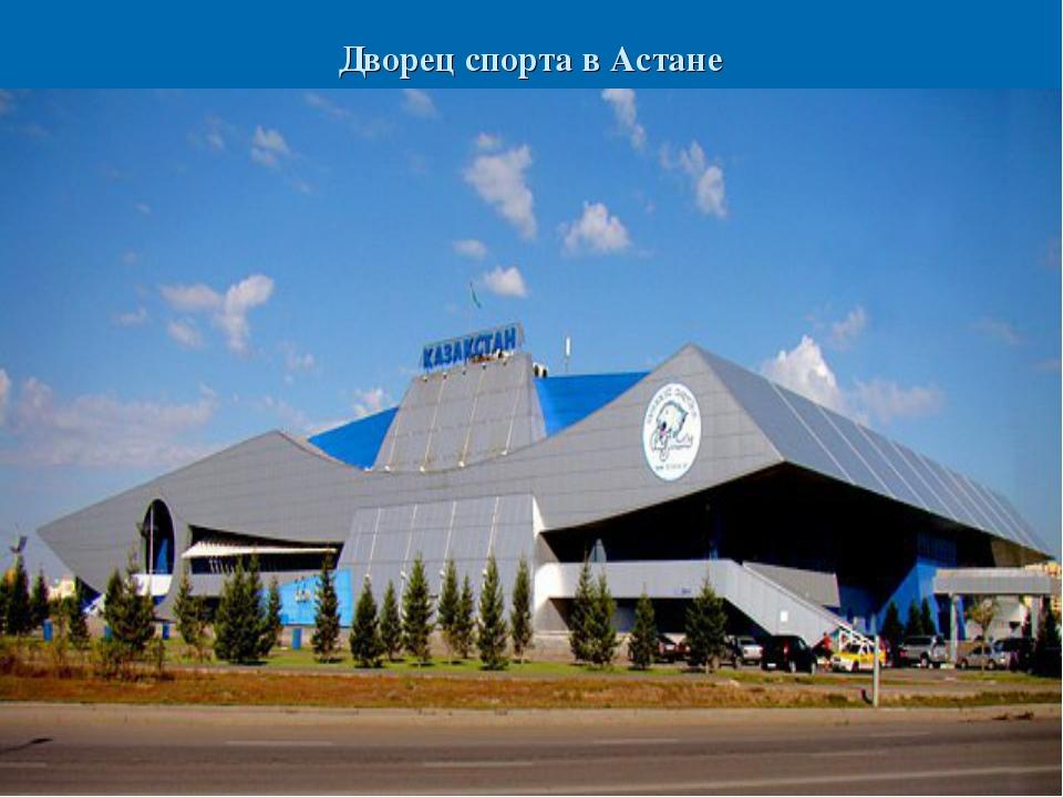 Дворец спорта в Астане