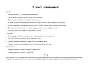 3 этап: Итоговый: У детей: Дети познакомились с русскими народными сказками.