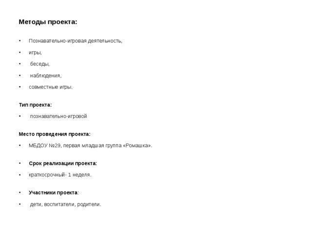 Методы проекта: Познавательно-игровая деятельность, игры, беседы, наблюдения,...