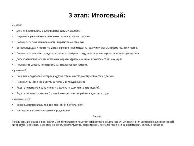 3 этап: Итоговый: У детей: Дети познакомились с русскими народными сказками....