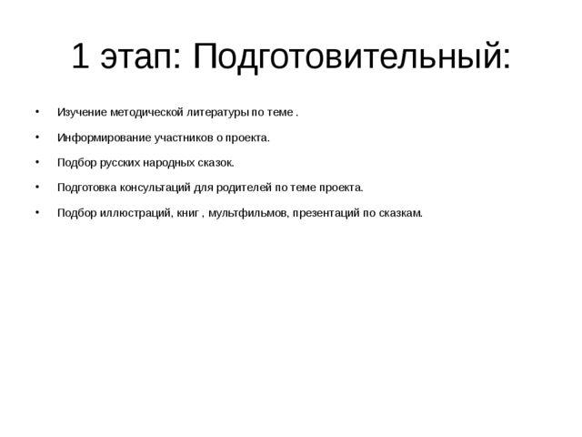 1 этап: Подготовительный: Изучение методической литературы по теме . Информир...