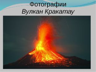Фотографии Вулкан Кракатау