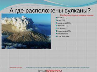 «Активный вулкан» - это вулкан, извергающийся последние 10 000 лет ( остальн