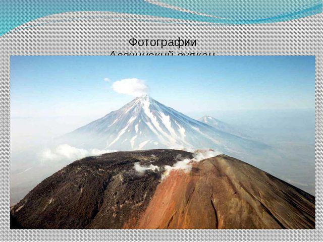 Фотографии Авачинский вулкан