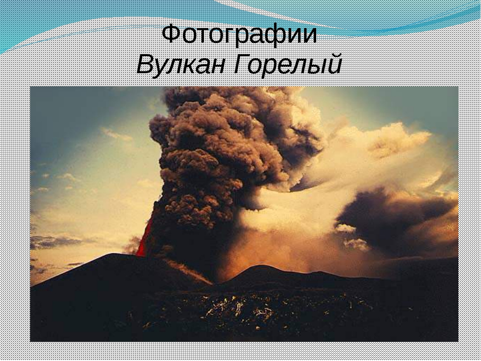 Фотографии Вулкан Горелый
