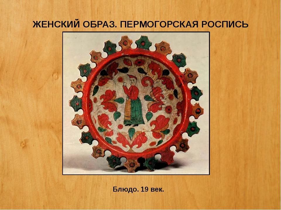 ЖЕНСКИЙ ОБРАЗ. ПЕРМОГОРСКАЯ РОСПИСЬ Блюдо. 19 век.