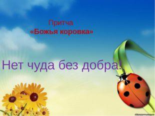 Притча «Божья коровка» Нет чуда без добра! http://www.hqoboi.com/nature_027_c