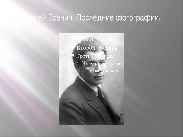 Сергей Есенин. Последние фотографии.