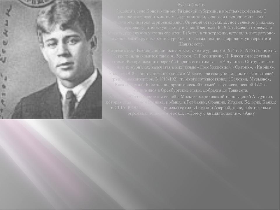 Русский поэт. Родился в селе Константиново Рязанской губернии, в крестьянской...