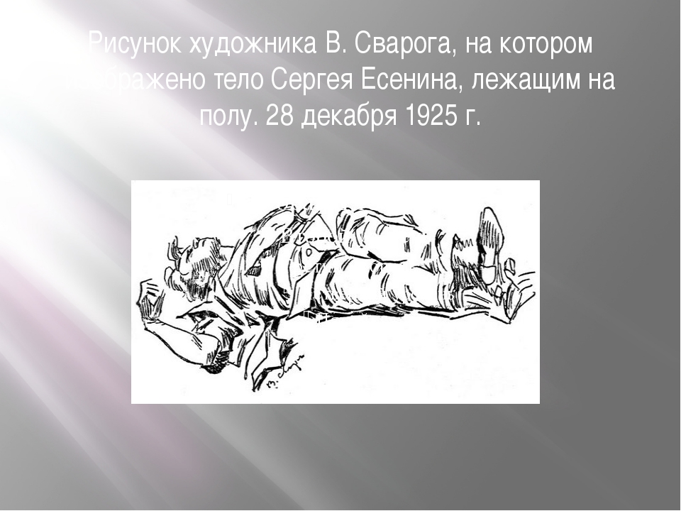 Рисунок художника В. Сварога, на котором изображено тело Сергея Есенина, лежа...