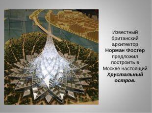 Известный британский архитектор Норман Фостер предложил построить в Москве на