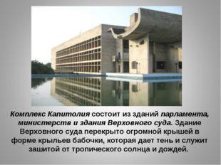 Комплекс Капитолия состоит из зданий парламента, министерств и здания Верховн