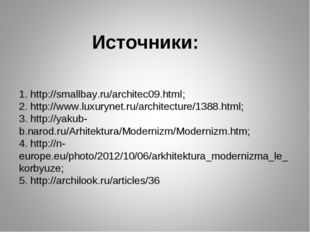 1. http://smallbay.ru/architec09.html; 2. http://www.luxurynet.ru/architectur