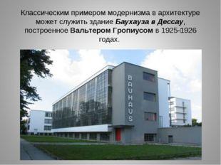 Классическим примером модернизма в архитектуре может служить здание Баухауза