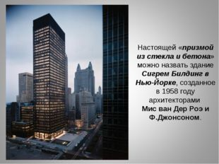 Настоящей «призмой из стекла и бетона» можно назвать здание Сигрем Билдинг в
