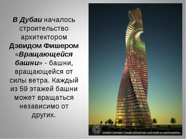 В Дубаи началось строительство архитектором Дэвидом Фишером «Вращающейся башн...