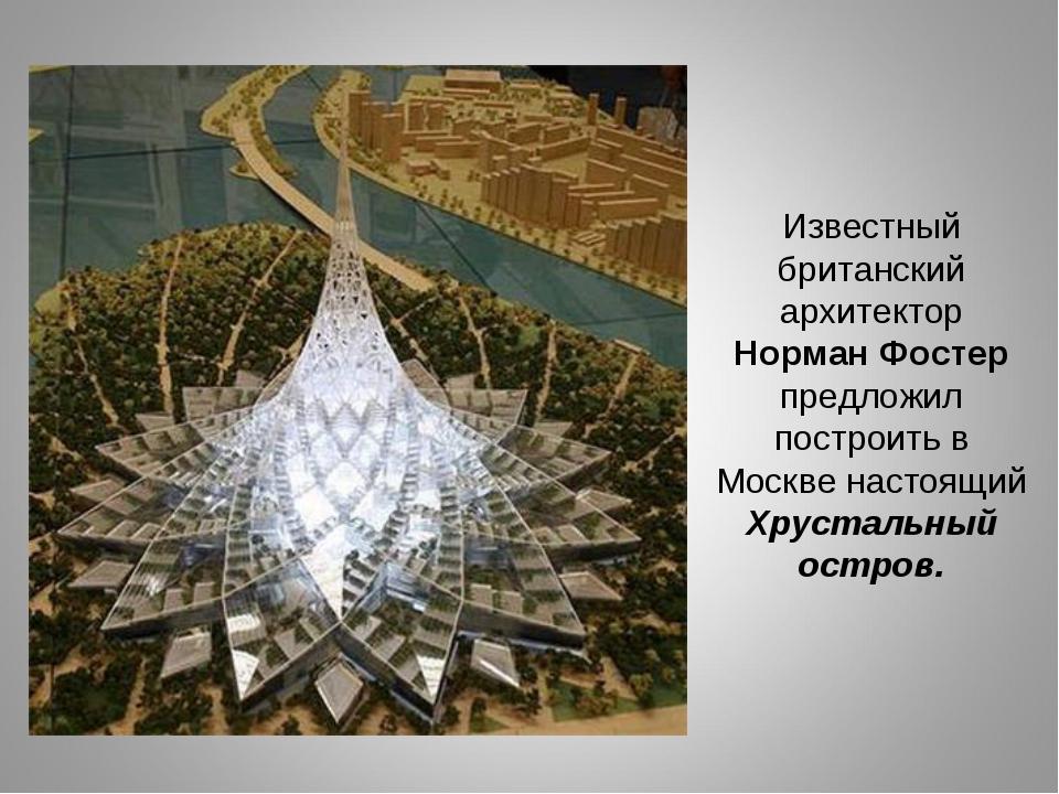 Известный британский архитектор Норман Фостер предложил построить в Москве на...