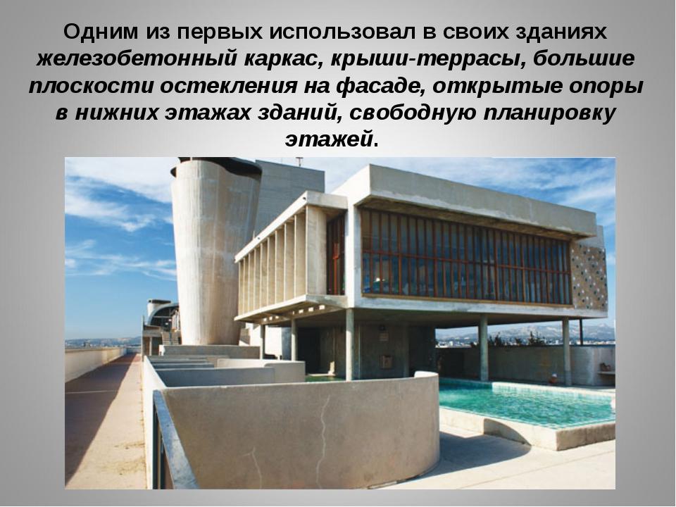 Одним из первых использовал в своих зданиях железобетонный каркас, крыши-терр...