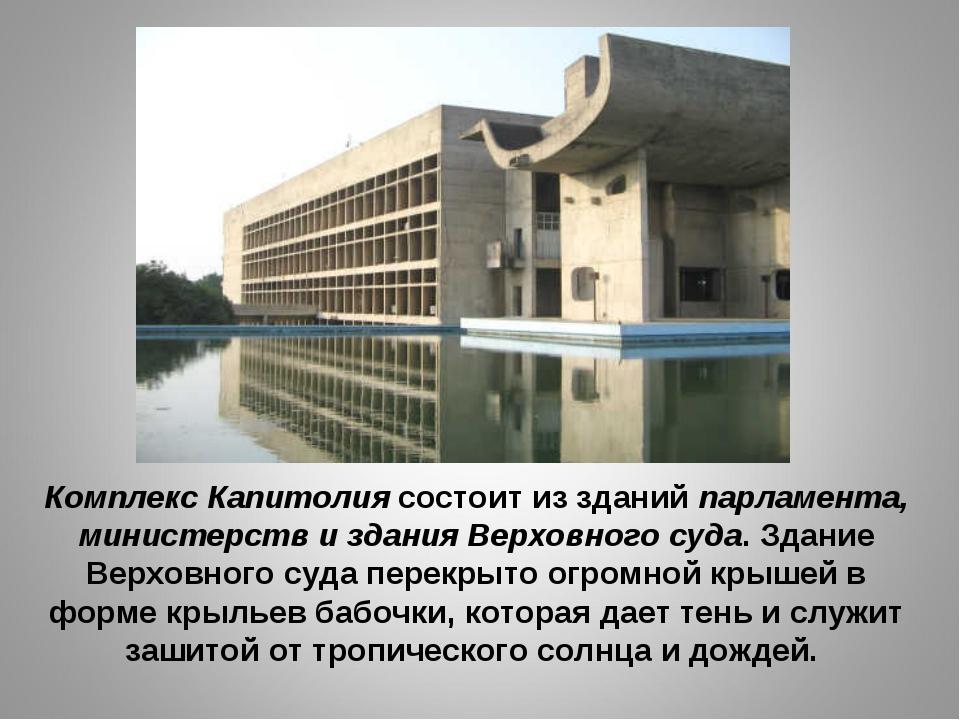 Комплекс Капитолия состоит из зданий парламента, министерств и здания Верховн...