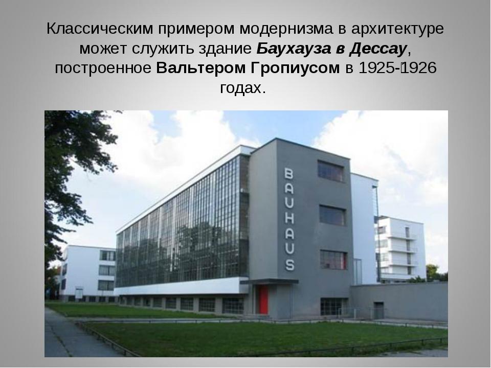 Классическим примером модернизма в архитектуре может служить здание Баухауза...