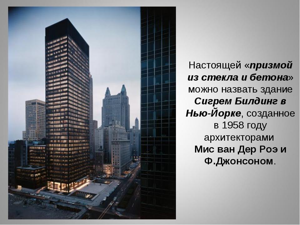 Настоящей «призмой из стекла и бетона» можно назвать здание Сигрем Билдинг в...