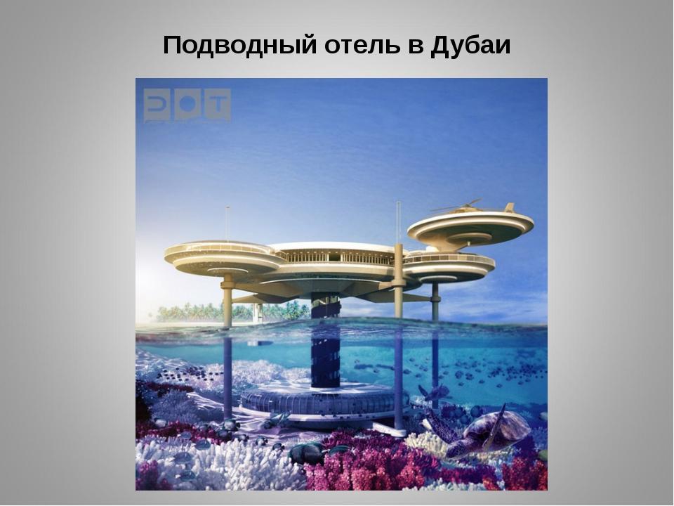 Подводный отель в Дубаи