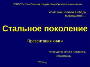 Стальное поколение Презентация книги НРМОБУ «Усть-Юганская средняя общеобразо