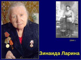 Зинаида Ларина 1944 г.