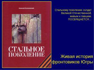 Живая история фронтовиков Югры Стальному поколению солдат Великой Отечественн