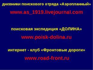дневники поискового отряда «Аэропланный» www.as_1919.livejournal.com поискова