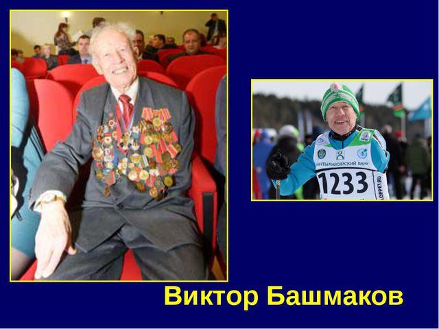 Виктор Башмаков