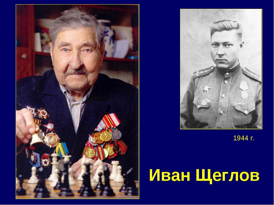 Иван Щеглов 1944 г.