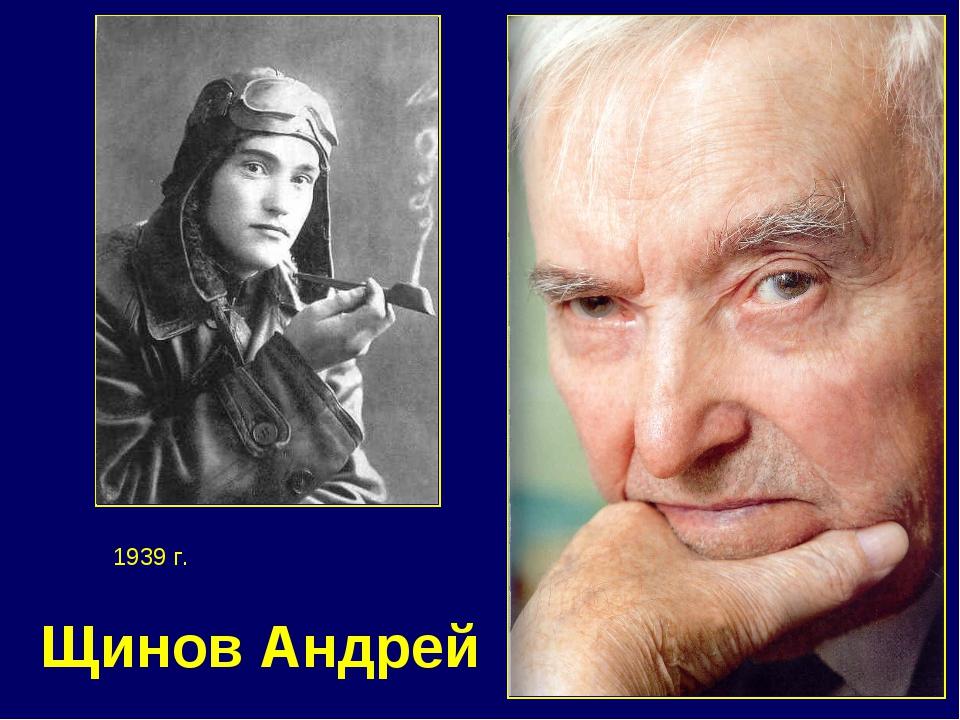 Щинов Андрей 1939 г.