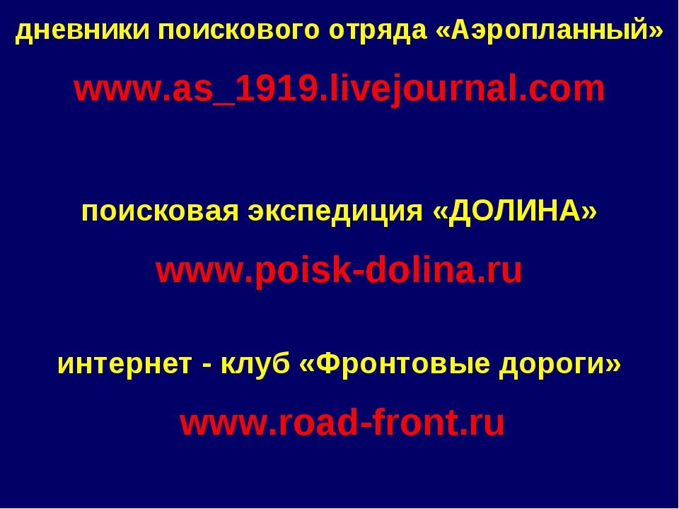 дневники поискового отряда «Аэропланный» www.as_1919.livejournal.com поискова...