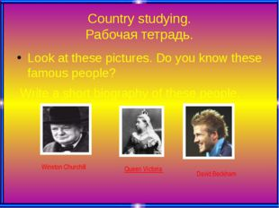 Country studying. Рабочая тетрадь. Look at these pictures. Do you know these