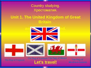Country studying. Хрестоматия. Unit 1. The United Kingdom of Great Britain an