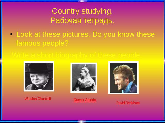 Country studying. Рабочая тетрадь. Look at these pictures. Do you know these...
