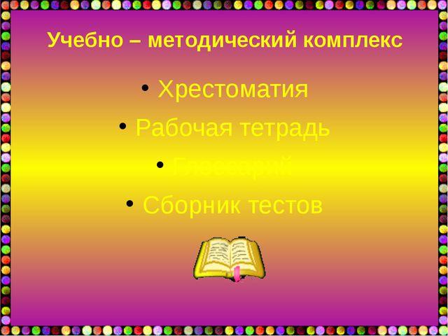 Учебно – методический комплекс Хрестоматия Рабочая тетрадь Глоссарий Сборник...