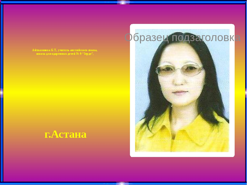 """Айтказинова Б.Т., учитель английского языка, школа для одаренных детей № 9 """"..."""