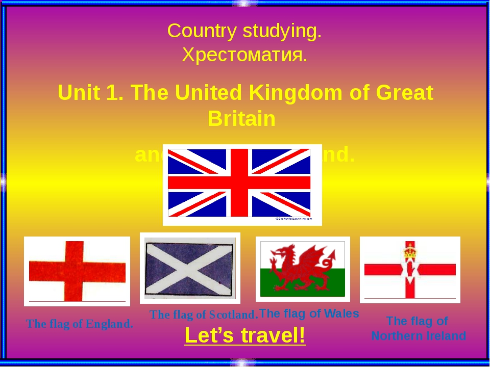 Country studying. Хрестоматия. Unit 1. The United Kingdom of Great Britain an...