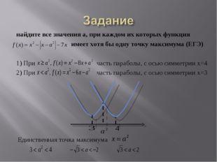 найдите все значения а, при каждом их которых функция имеет хотя бы одну точк