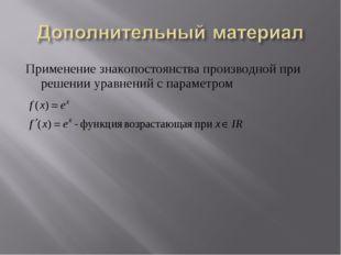 Применение знакопостоянства производной при решении уравнений с параметром