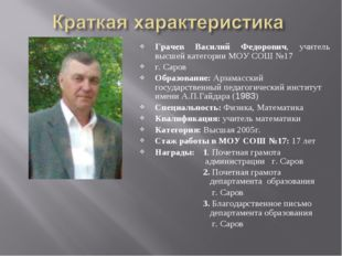 Грачев Василий Федорович, учитель высшей категории МОУ СОШ №17 г. Саров Образ