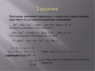 При каких значениях параметра а существует единственная пара чисел (х,у), уд