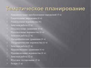 Иррациональные преобразования выражений (5 ч) Рациональные выражения (6 ч) Ра